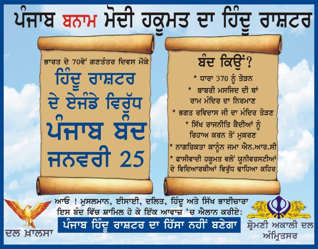 Dal Khalsa Bandh Call