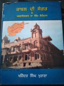 Kabul di Sangat ate Afghanistan da Sankhep Itihas by Khajinder Singh